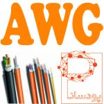 استاندارد AWG در کابل شبکه