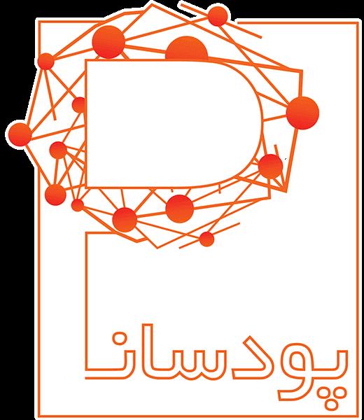ارتباطات شبکه پودسان