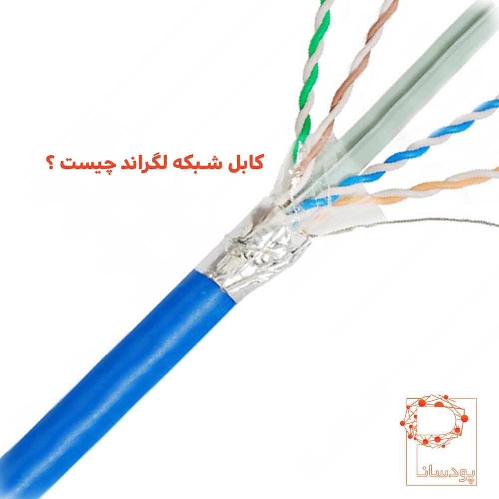 کابل شبکه لگراند چیست, کابل شبکه لگراند, کابل شبکه