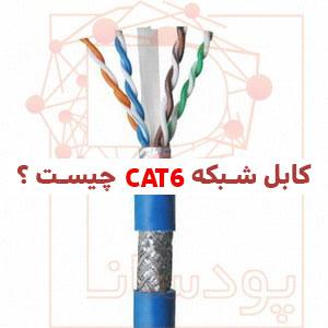 کابل شبکه CAT6 چیست, کابل شبکه