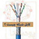 کابل شبکه چیست, کابل شبکه