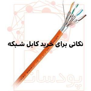 نکاتی برای خرید کابل شبکه