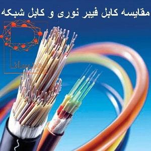 مقایسه کابل فیبر نوری و کابل شبکه
